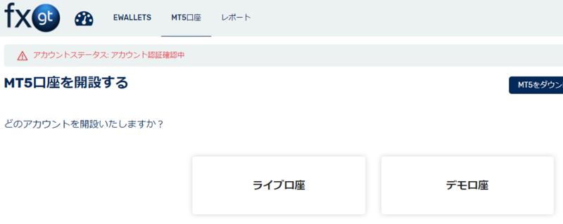 fxgt_mt5_account_register_01_800