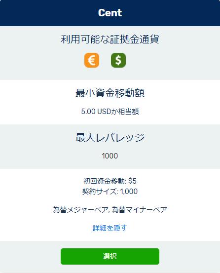 fxgt_mt5_account_register_02_cent