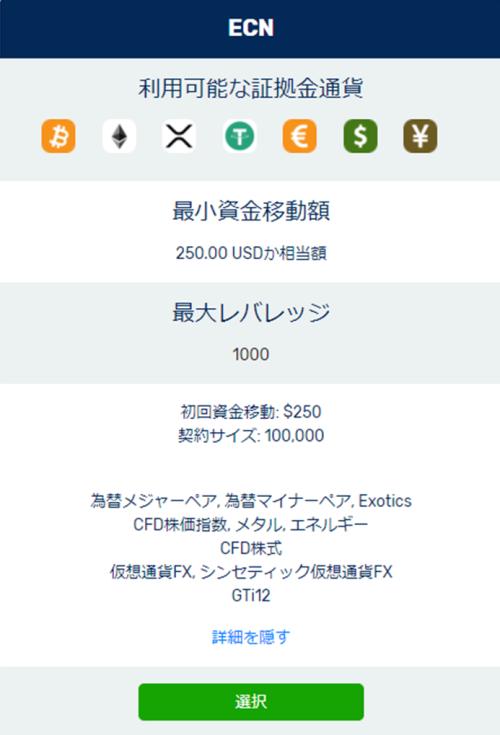 fxgt_mt5_account_register_02_ecn_500