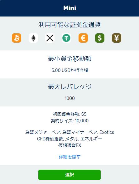 fxgt_mt5_account_register_02_mini