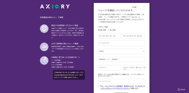 axiory_account_register_02_800x394