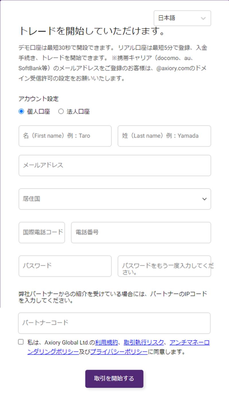 axiory_account_register_03_800x1374