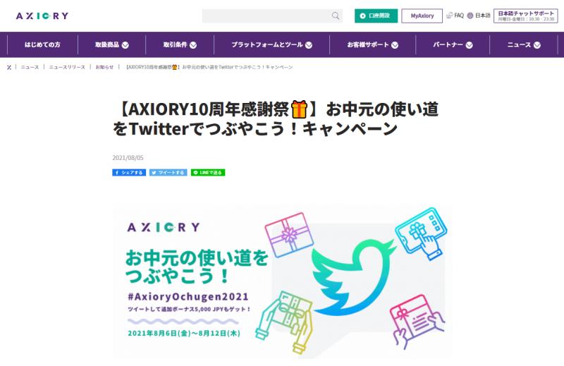 axiory_ocyugen_bonus_twitter_800x519