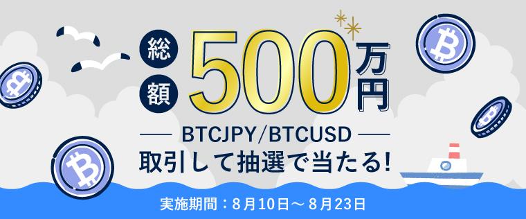 fxgt-btcjpy_btcusd_500_million_yen_760x316