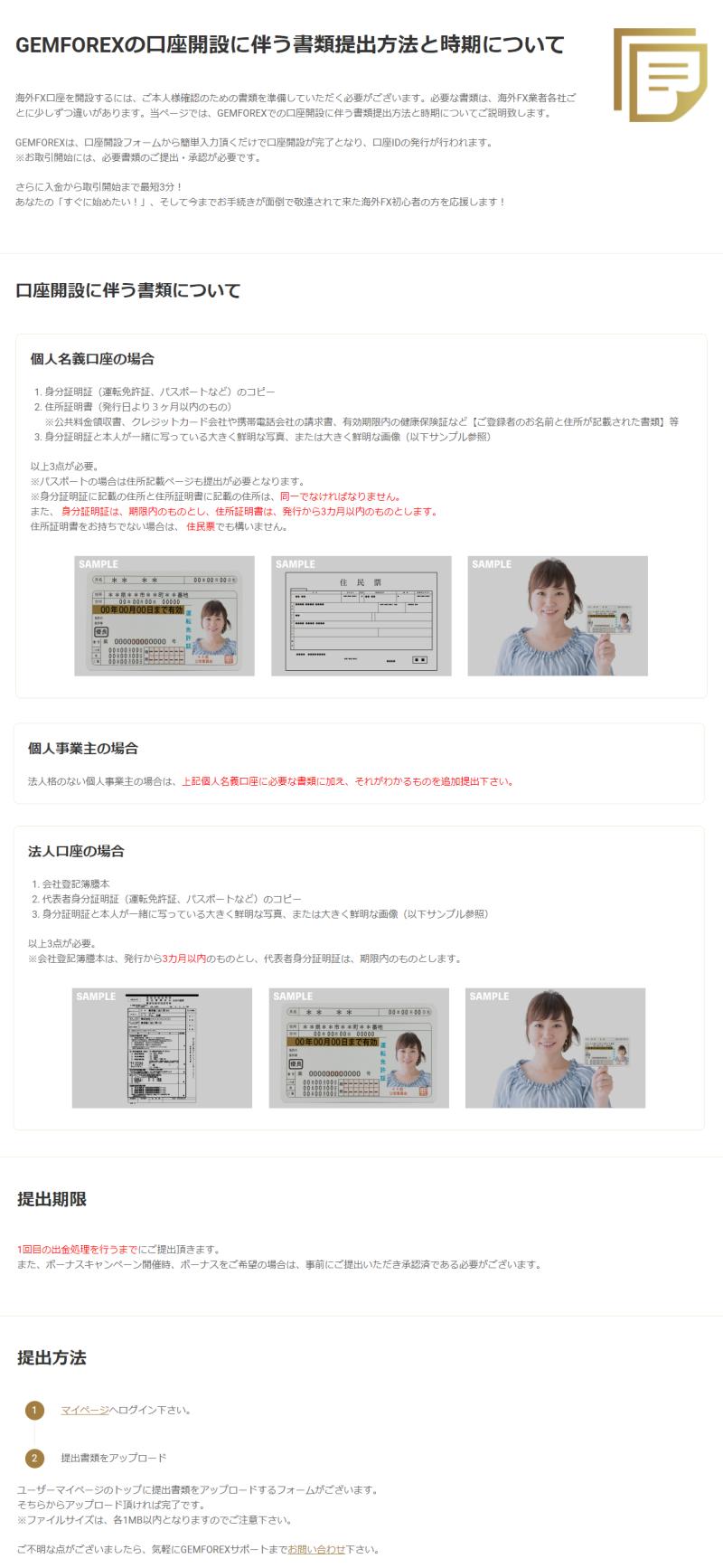 gemforex_account_register_08_800x1734