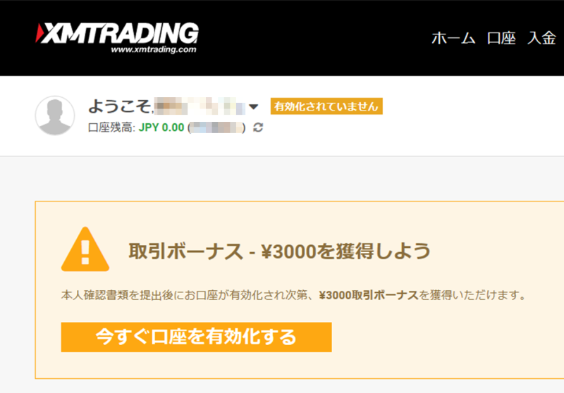 xmtrading_account_activation_800x558