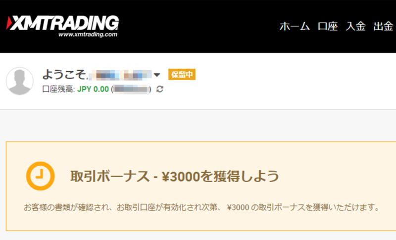 xmtrading_account_open_trade_bonus_800x485
