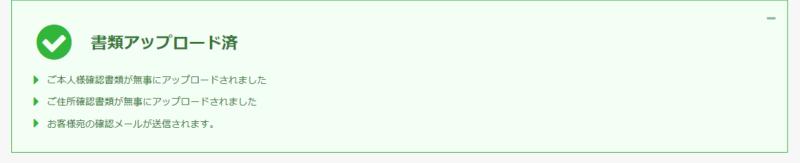 xmtrading_account_verification_document_upload_finished_800x163