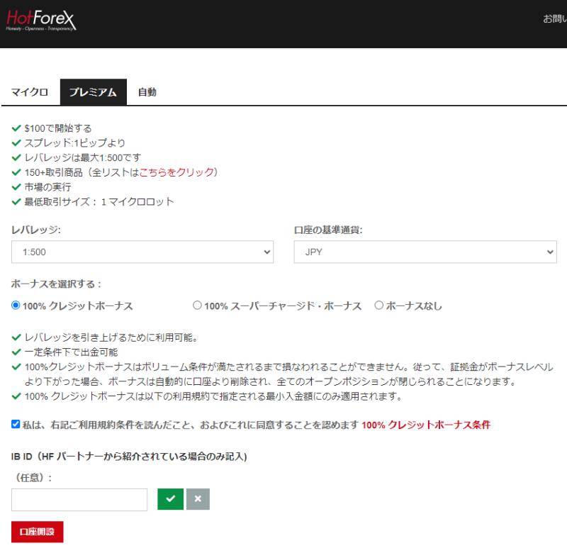 hotforex_jpy_account_02_800x773